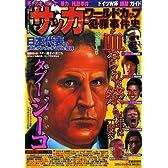 サッカーワールドカップ犯罪事件史 (コアムックシリーズ)