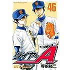 ダイヤのA(46) (週刊少年マガジンコミックス)