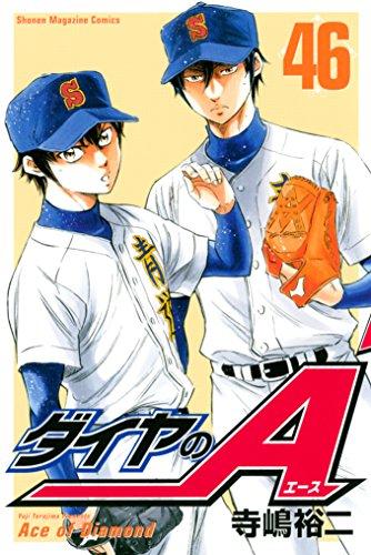 ダイヤのA(46) (週刊少年マガジンコミックス)の詳細を見る