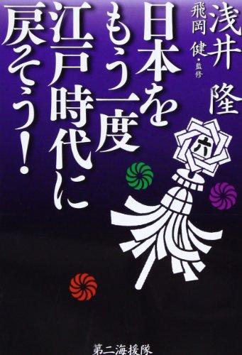 日本をもう一度江戸時代に戻そう!