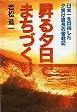 昇る夕日でまちづくり―日本一を目指した夕焼け課長の奮戦記