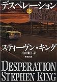 デスペレーション / スティーヴン キング のシリーズ情報を見る