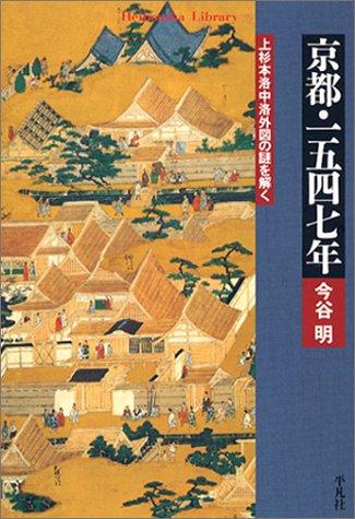 京都・一五四七年―上杉本洛中洛外図の謎を解く (平凡社ライブラリー)
