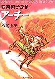 安楽椅子探偵アーチー (創元推理文庫)