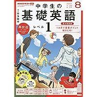 NHKラジオ中学生の基礎英語レベル1 2021年 08 月号 [雑誌]