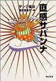 直感サバンナ (角川文庫)