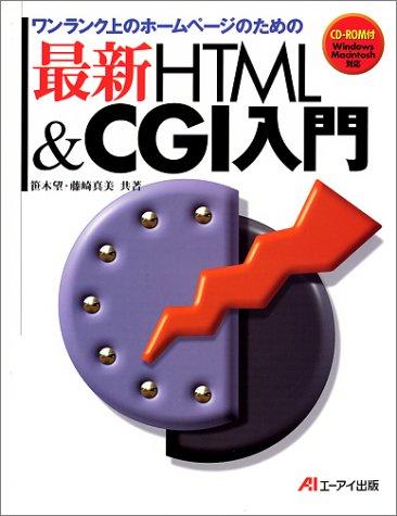 最新HTML&CGI入門の詳細を見る