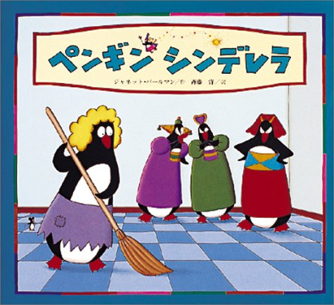 ペンギンシンデレラ (こりゃあびっくり!ゆかいなペンギン版名作シリーズ)の詳細を見る