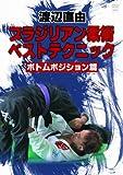 渡辺直由 ブラジリアン柔術ベストテクニック ボトムポジション篇[DVD]