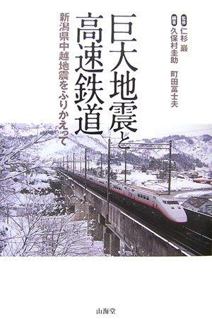 巨大地震と高速鉄道―新潟県中越地震をふりかえって