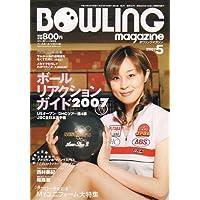 BOWLING magazine (ボウリング・マガジン) 2007年 05月号 [雑誌]