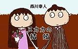 ヌカカの結婚
