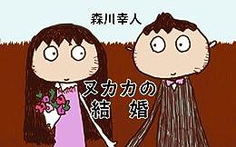 [森川幸人]のヌカカの結婚