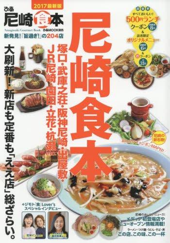 ぴあ尼崎食本 2017最新版 新発見!「旨過ぎ!」の204店 (ぴあMOOK関西)の詳細を見る