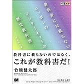 教科書には載らないニッポンのインターネットの歴史教科書