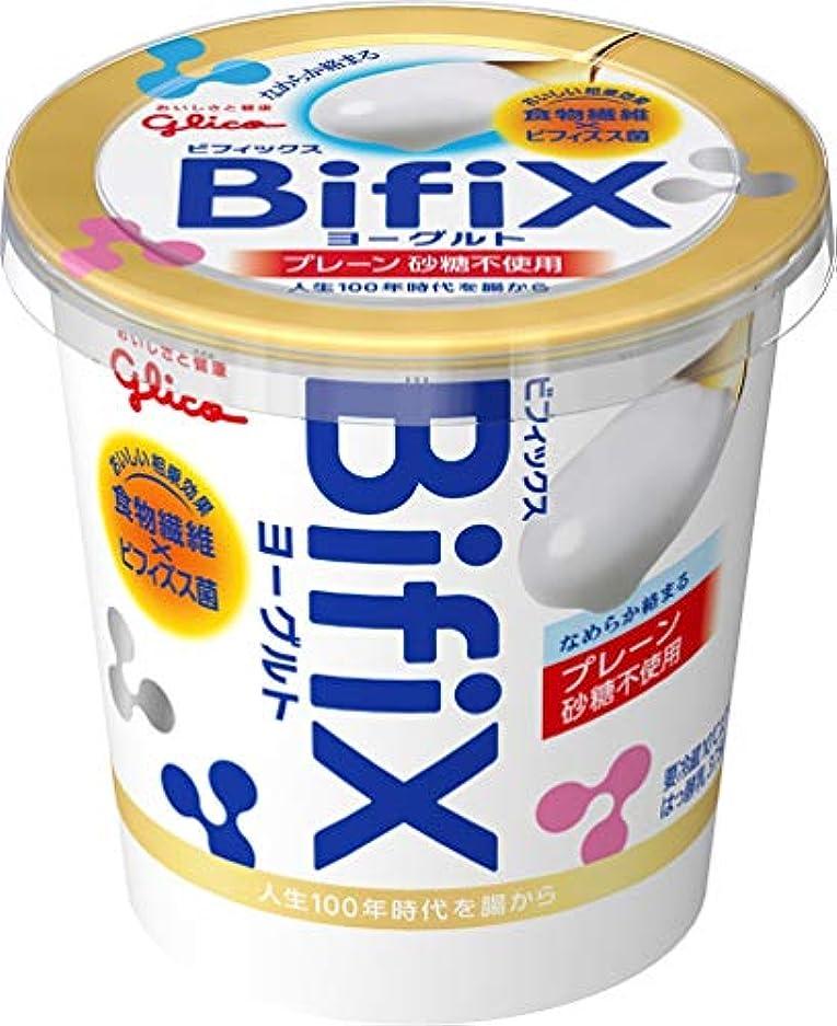 わがまま余計な被るグリコ BifiXヨーグルト プレーン砂糖不使用 375g  6個
