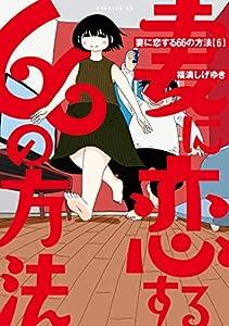 妻に恋する66の方法(6) (イブニングコミックス)