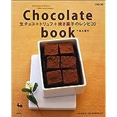 Chocolate book―生チョコ+トリュフ+焼き菓子のレシピ20