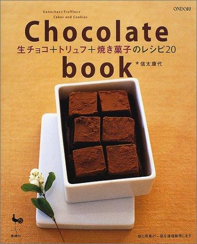 Chocolate book—生チョコ+トリュフ+焼き菓子のレシピ20