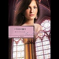 十年目の蜜月 (ハーレクイン文庫)