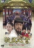 牧民心書~実学者チャン・ヤギョンの生涯~ パーフェクトBOX Vol.1[DVD]
