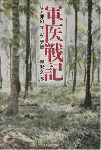 軍医戦記―生と死のニューギニア戦 (光人社NF文庫)