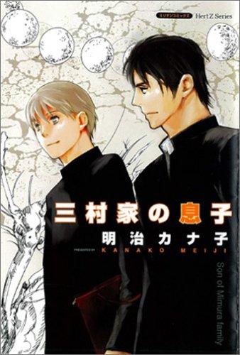 三村家の息子 (ミリオンコミックス Hertzシリーズ)の詳細を見る