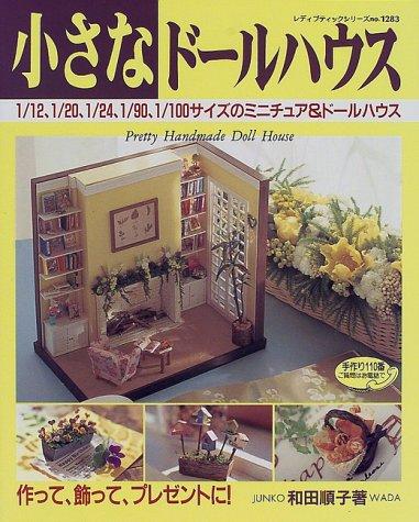 小さなドールハウス—1/12、1/20、1/24、1/90、1/100サイズのミニチュア&ドールハウス (レディブティックシリーズ (1283))