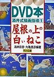 屋根の上の白いねこ (DVD本 酒井式描画指導シリーズ)