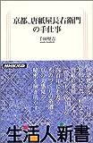 京都、唐紙屋長右衛門の手仕事 (生活人新書) 画像