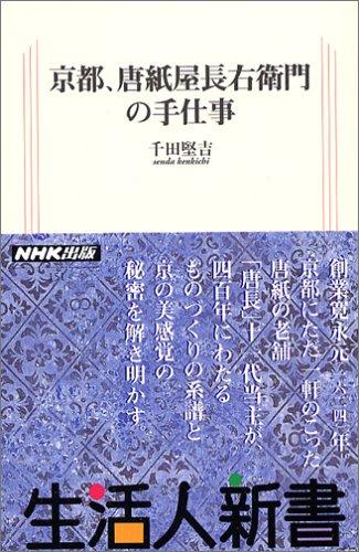 京都、唐紙屋長右衛門の手仕事 (生活人新書)