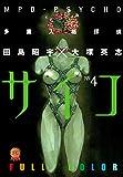 多重人格探偵サイコ フルカラー版(4) (角川コミックス・エース)