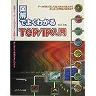 図解でよくわかるTCP/IP入門―データの受け渡しの基本的な仕組みからIPv6・IP電話の原理まで