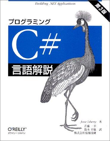 プログラミングC#言語解説 第3版の詳細を見る