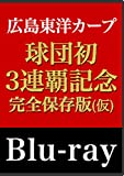 広島東洋カープ 球団初3連覇記念 完全保存版 [Blu-ray]