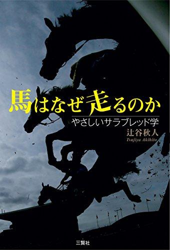 馬はなぜ走るのか―やさしいサラブレッド学の詳細を見る
