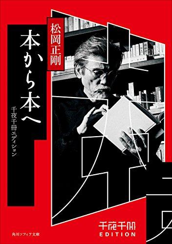 本から本へ 千夜千冊エディション (角川ソフィア文庫)