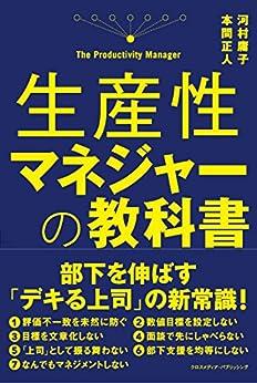 [河村庸子, 本間正人]の生産性マネジャーの教科書