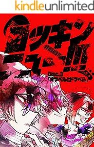 ロッキンニュー!!!Disc.3: オツベルとドツペル (cocothin letter)