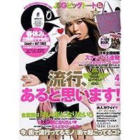 Cawaii ! (カワイイ) 2009年 04月号 [雑誌]