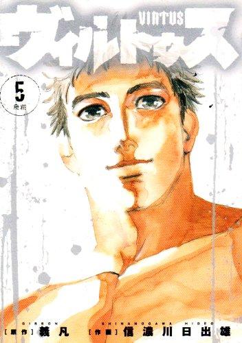 ヴィルトゥス 5 (ビッグコミックス)の詳細を見る