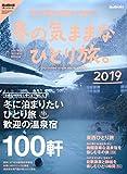 冬の気ままなひとり旅。 2019 (男の隠れ家 別冊 サンエイムック)