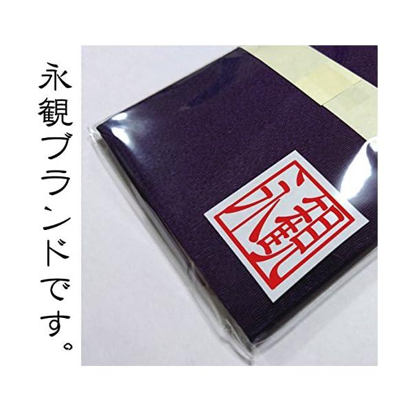 日本製 高級 二重 ちりめん 金封 ふくさ 墨...の紹介画像4