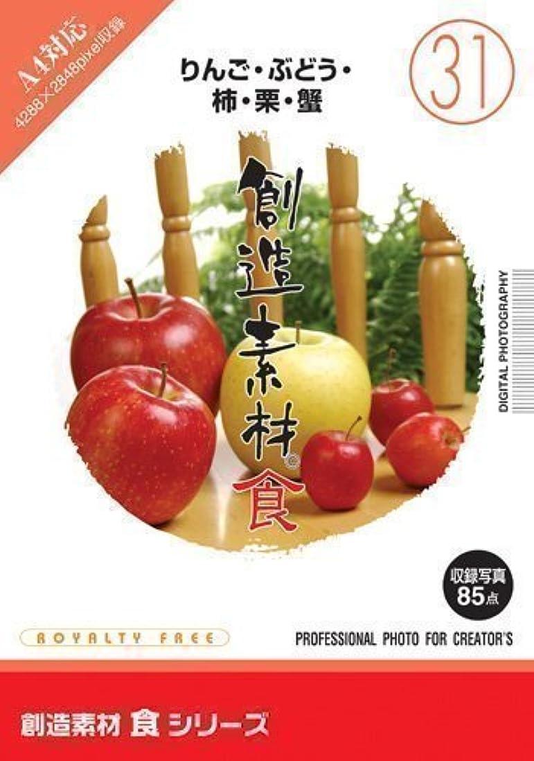 インフルエンザテスピアンジョガー創造素材 食(31) りんご?ぶどう?柿?栗?蟹