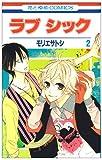 ラブシック 第2巻 (花とゆめCOMICS)