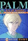 パーム (30) 蜘蛛の紋様 II (ウィングス・コミックス)