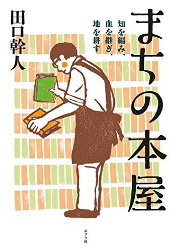 地場の小売店が地域の一員として商売を続けていくことのヒント『まちの本屋 知を編み、血を継ぎ、地を耕す』