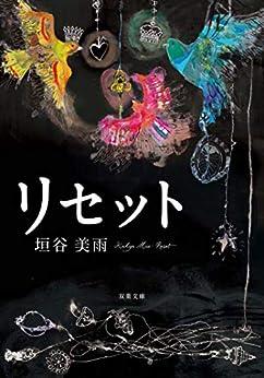 [垣谷美雨]のリセット (双葉文庫)