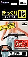 リーダー ぎっくり腰 おたすけベルト 黒 M~Lサイズ