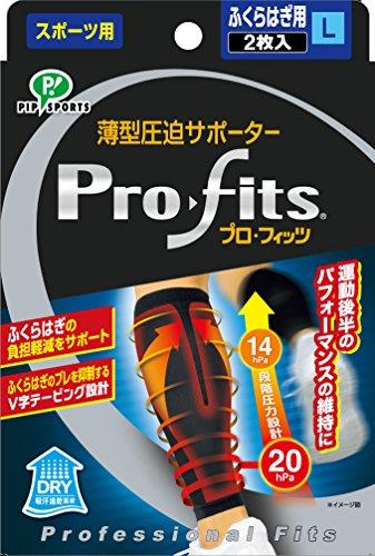 ピップスポーツ 薄型圧迫サポーター プロ・フィッツ ふくらはぎ用 Lサイズ(2枚入)